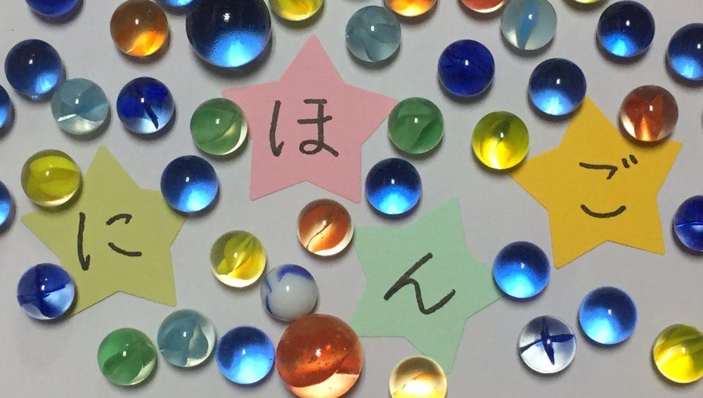 日本語ビー玉ネット